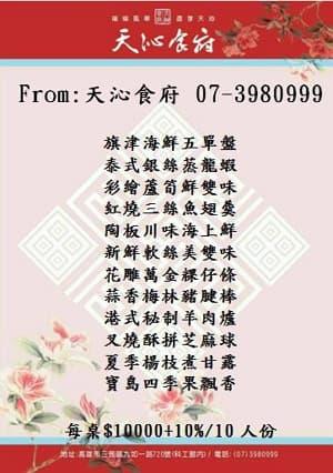 76_天沁食府合菜菜單-03 300x420