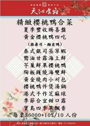 76_天沁食府合菜菜單-04 300x420