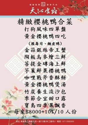 76_天沁食府合菜菜單-05 300x420
