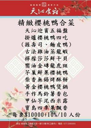76_天沁食府合菜菜單-06 300x420