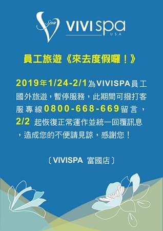 01 2019 VIVISPA員工旅遊 公告