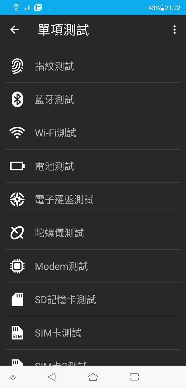 06-2_ Zenfone 5Z 升級Android 9.0 (Pie) 工程模式_640x1331