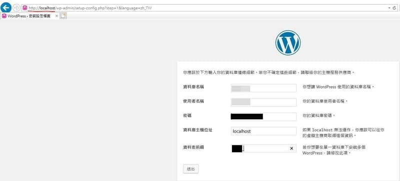 設定 WordPress Database