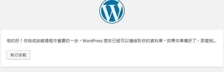安裝 WordPress