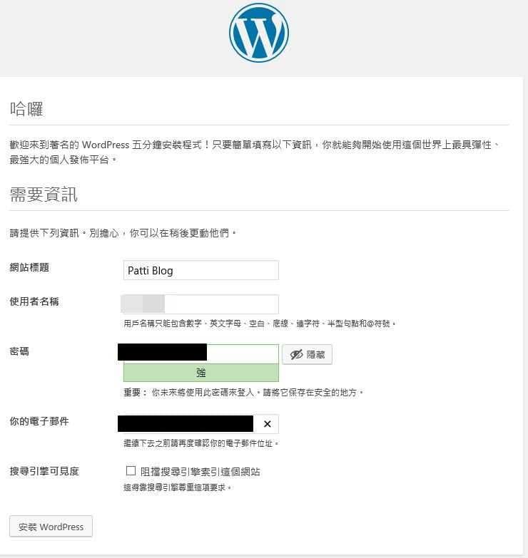 設定 WordPress 登入帳號與密碼