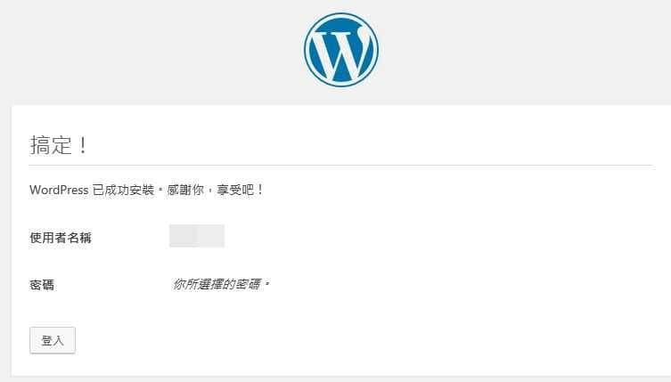 完成安裝 WordPress