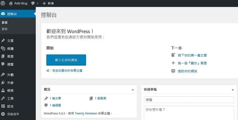 完成 WordPress 設定