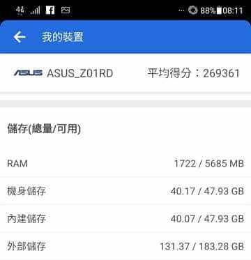 09-3_ Zenfone5Z 升級Android 9.0 (Pie) 儲存裝置_360x373