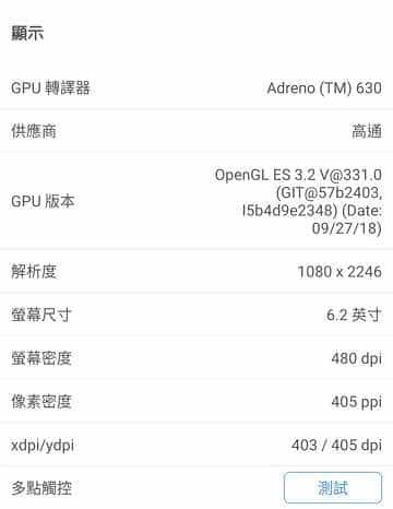 09-4_ Zenfone5Z 升級Android 9.0 (Pie) 顯示晶片_360x466