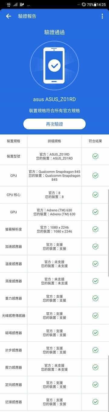 09_ Zenfone5Z 升級Android 9.0 (Pie) 裝置規格_360x1352