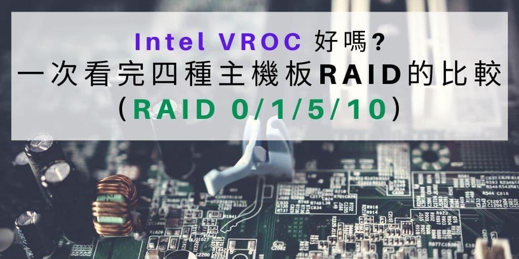 Intel VROC 好嗎?一次看完四種主機板RAID的比較