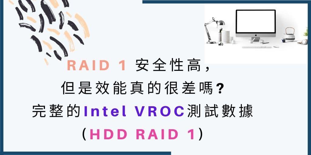 RAID 1 安全性高,但效能很差嗎?Intel VROC數據