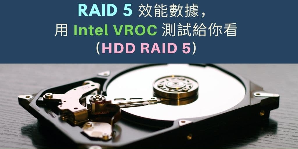 RAID 5 效能數據,用 Intel VROC 測試給你看