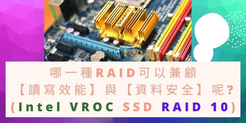 RAID 可以兼顧【讀寫效能】與【資料安全】嗎?