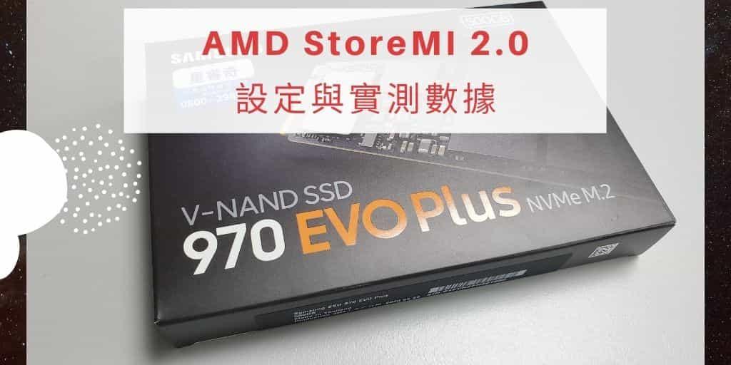 StoreMI 2.0(AMD): 設定與NVMe/SATA SSD實測