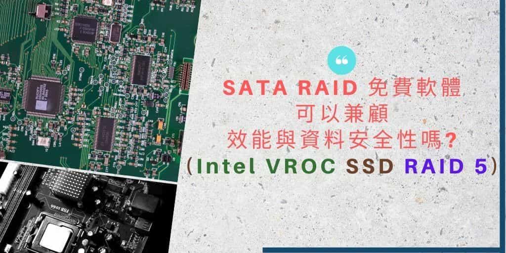 SATA RAID 免費軟體,效能與資料安全可以兼顧?