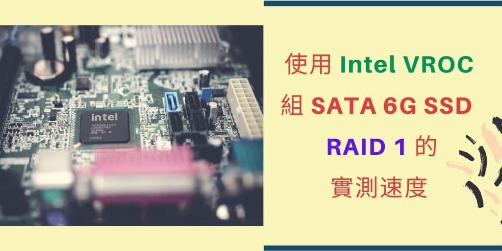 SATA6G SSD RAID 1 使用 Intel VROC 實測速度