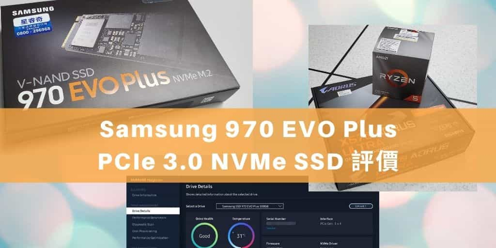 NVMe M.2 SSD: 三星 V-NAND 970 Evo Plus心得