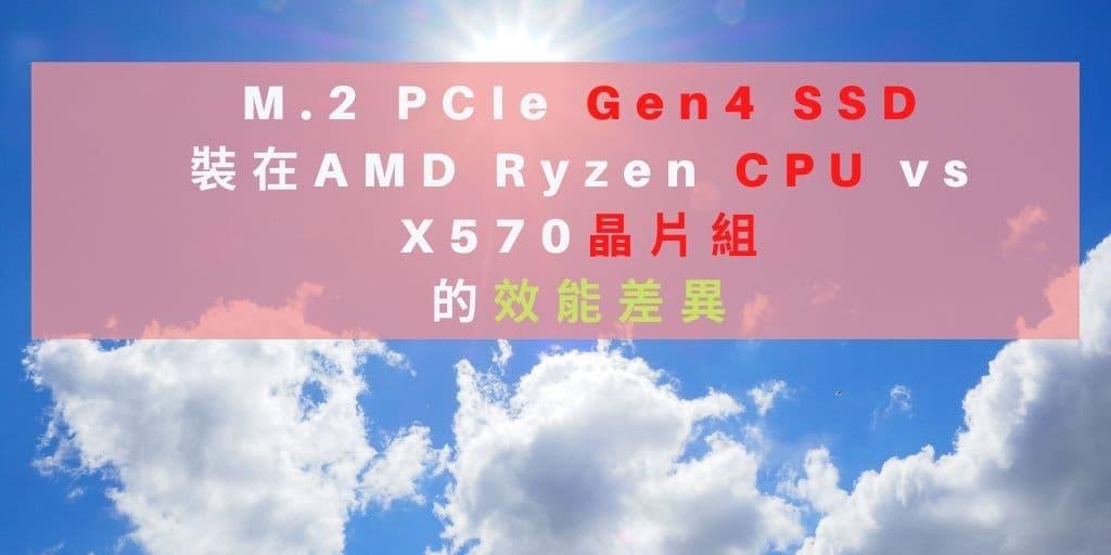 Read more about the article M.2 PCIe Gen4 SSD裝在CPU與晶片組的效能差異