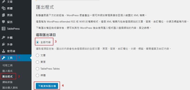 04 Astra theme 網站搬家與網頁速度的調整心得 WordPress export tool
