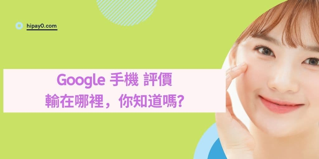 Read more about the article google 手機 評價 : 輸在哪裡,你知道嗎?