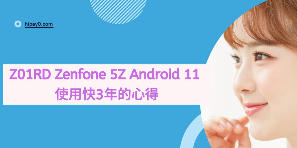 Read more about the article z01rd Zenfone 5Z 使用快3年的心得