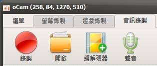 011 oCam 螢幕錄影 軟體 menu