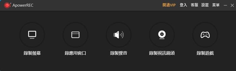 021 Apowersoft ApowerREC 螢幕錄影 軟體 操作選單