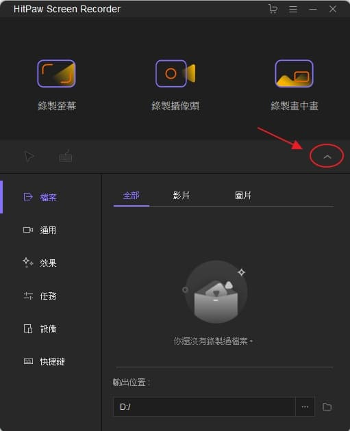 042 HitPaw Screen Recorder 設定選項