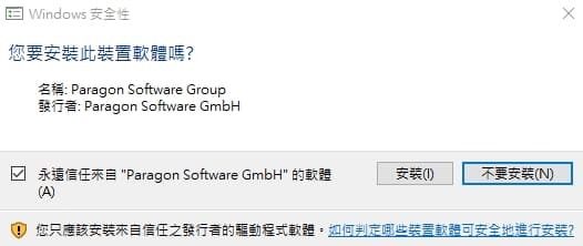 U0716-06-Paragon-Hard-Disk-Manager-installation-trust-software