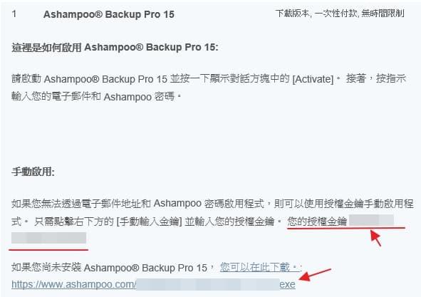 04 Win10 系統還原 失敗,何不考慮備份還原軟體呢 ashampoo backup pro 15 license