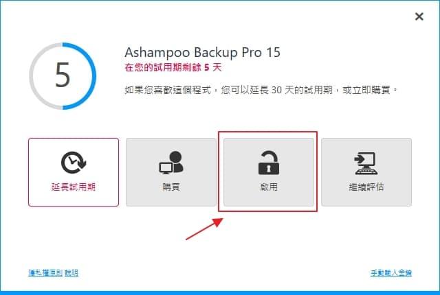 05 Ashampoo Backup Pro 15 activated key