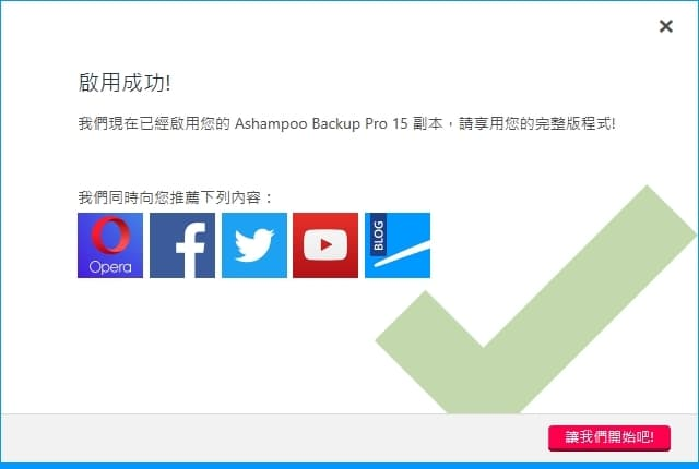 06 Ashampoo Backup Pro 15 activated
