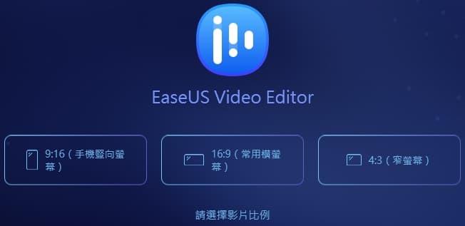 09 EaseUS video editor