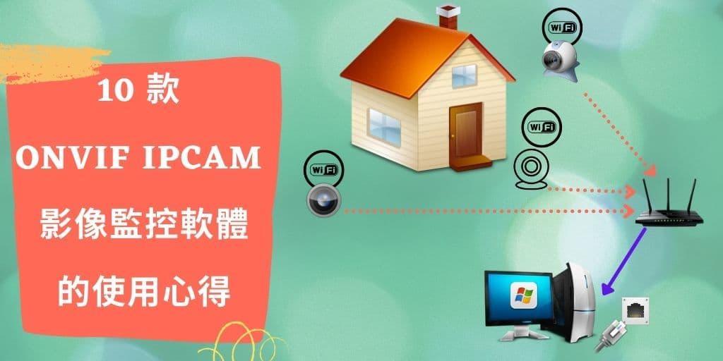 10 款 ONVIF IP Cam 監視器影像管理軟體的使用心得