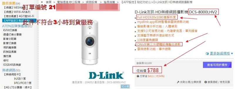 01 10 款 ONVIF IPCAM 影像監控軟體的使用心得 D-Link DCS-8000LHV2