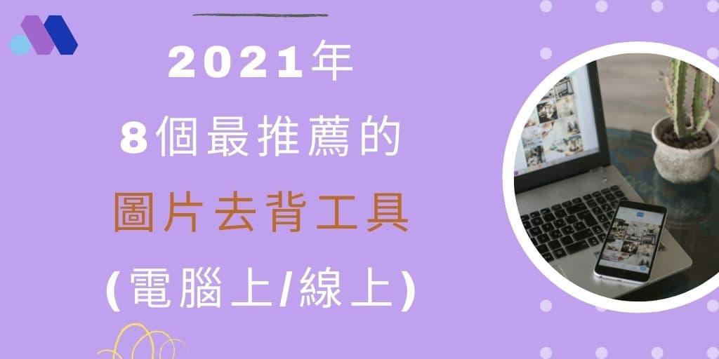 Read more about the article 2021年8個最推薦的圖片去背工具(電腦上/線上)
